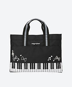 メゾ ピアノ/メゾ ピアノ ピアノレッスンバッグ