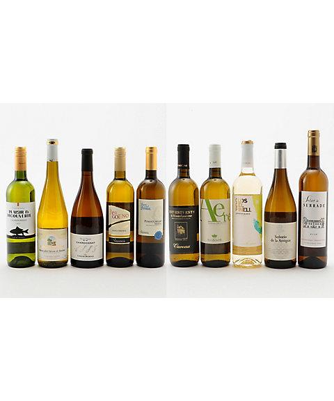 三越・伊勢丹オンラインストア【SALE(三越)】 ヨーロッパ白ワイン10本セット 【三越・伊勢丹/公式】