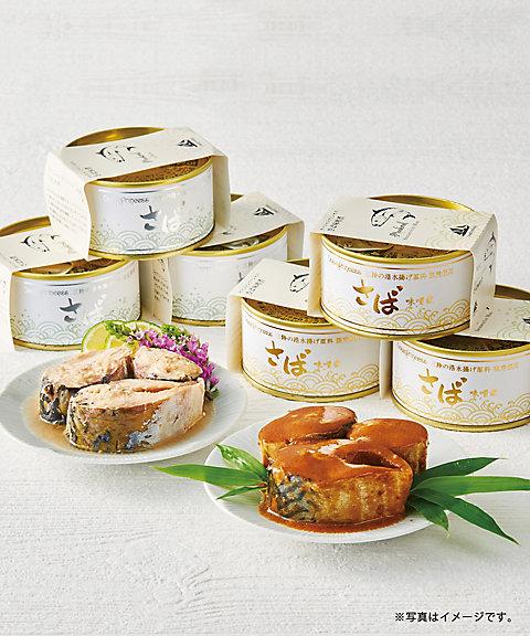 【SALE(三越)】<モンマルシェ> さば缶食べくらべ6缶セット【三越・伊勢丹/公式】