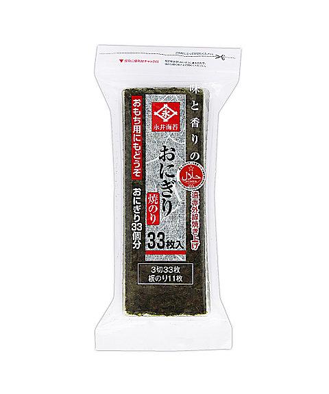 三越・伊勢丹オンラインストア<グローバル ハラール フーズ セレクション> <永井海苔>ハラールおにぎり焼のり33枚 Rice ball grilled seaweed 33 sheets 【三越・伊勢丹/公式】
