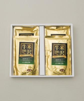 <肉の上杉> 米沢牛100%カレー詰合せ<三越・伊勢丹/公式>