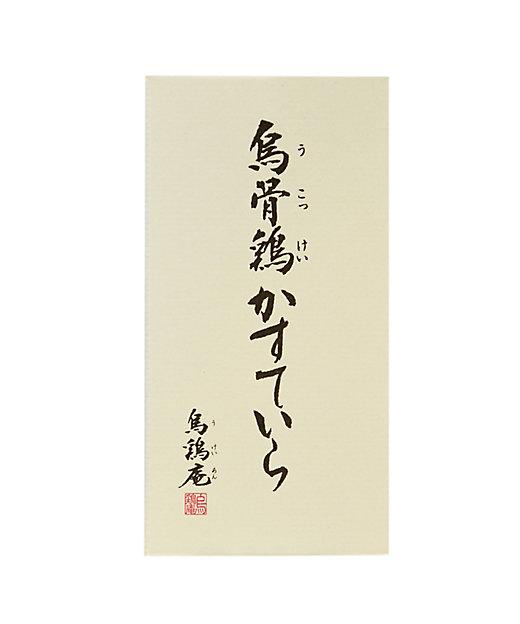 <烏鶏庵/ウケイアン> 烏骨鶏かすていら2号(プレーン)(和菓子)【三越伊勢丹/公式】