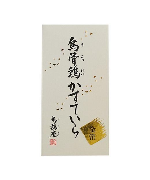 <烏鶏庵/ウケイアン> 烏骨鶏かすていら2号(金箔)(和菓子)【三越伊勢丹/公式】