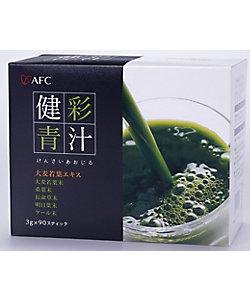 AFC/エーエフシー 健彩青汁90包 3箱セット