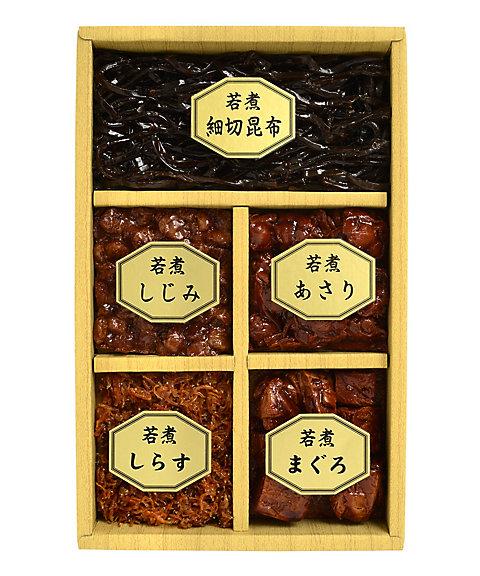 <海老屋總本舗> 若煮佃煮詰合せ AB20(5個入)・紙箱 【三越・伊勢丹/公式】