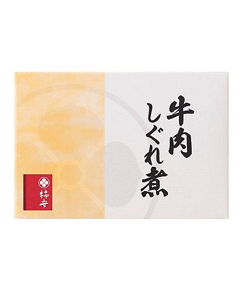 <柿安> 牛肉しぐれ煮【三越・伊勢丹/公式】