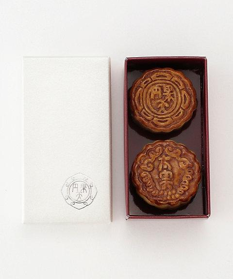 <円果天> 円果天月餅2個入(和菓子)【三越・伊勢丹/公式】
