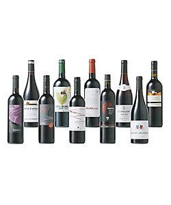 13.ヨーロッパ品種別赤ワイン10本セット