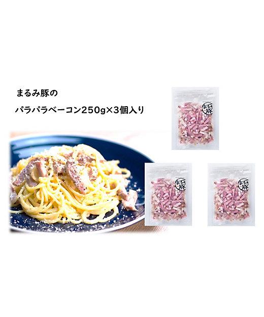 <まるみ豚/マルミトン> まるみ豚パラパラベーコン 250g×3個入【三越伊勢丹/公式】