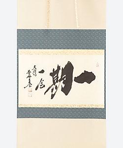 茶道具/サドウグ 小林太玄師 軸横物「一期一会」