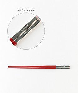 CHRISTOFLE/クリストフル 名入れ ユニ箸ルージュ