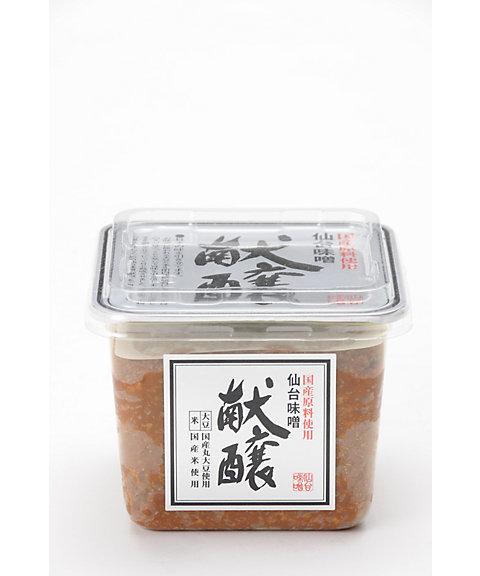 <仙台味噌醤油> 国産原料仙台味噌「献醸」【三越・伊勢丹/公式】
