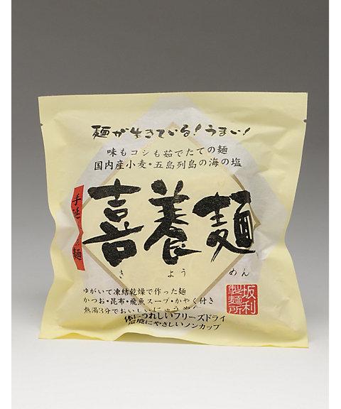 喜養麺【三越・伊勢丹/公式】