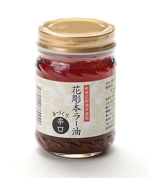<花彫酒家>花彫本ラー油 辛口 【三越・伊勢丹/公式】
