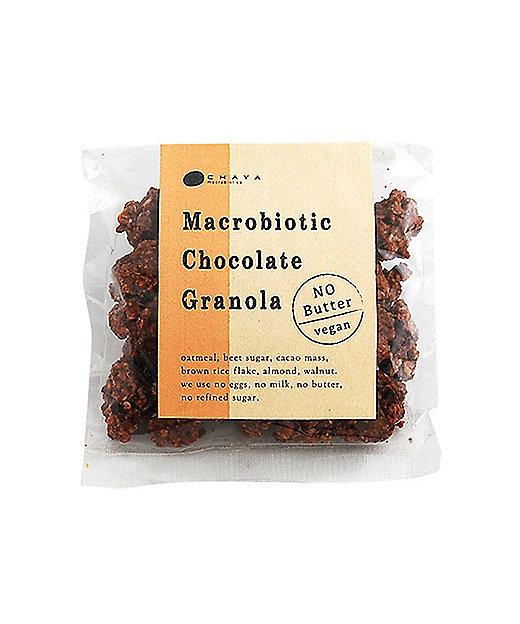 <CHAYA Macrobiotics/チャヤ マクロビオティックス> チョコレート グラノーラ 90g【三越伊勢丹/公式】