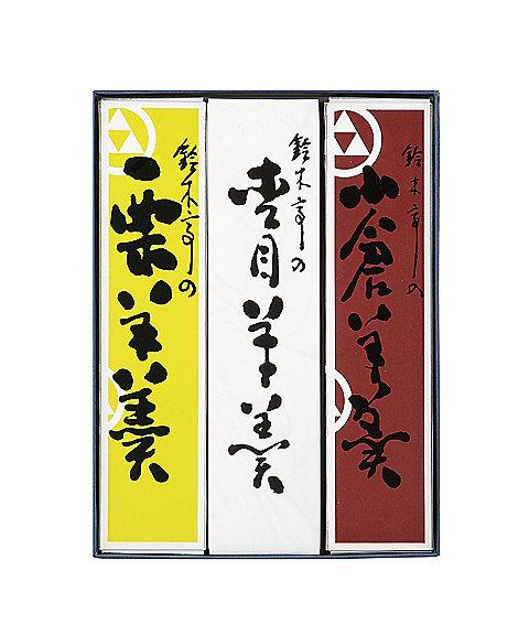 富山【鈴木亭】杢目羊羹小型3本(和菓子)【三越・伊勢丹/公式】