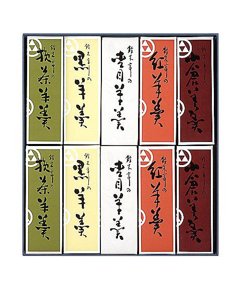 富山【鈴木亭】杢目羊羹ミニ10本(和菓子)【三越・伊勢丹/公式】