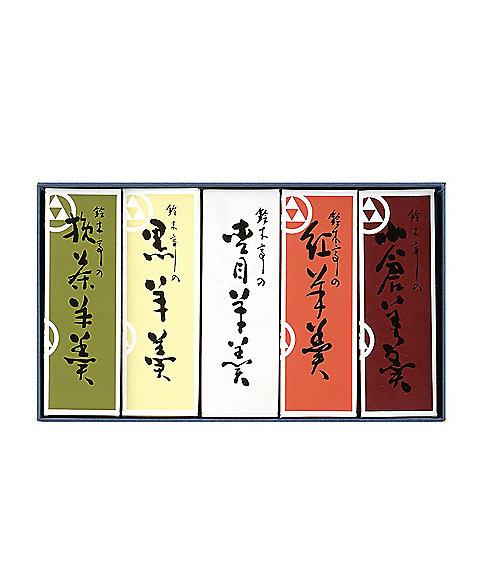 富山【鈴木亭】杢目羊羹ミニ5本(和菓子)【三越・伊勢丹/公式】