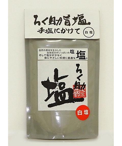 <ろく助> 白塩【三越・伊勢丹/公式】