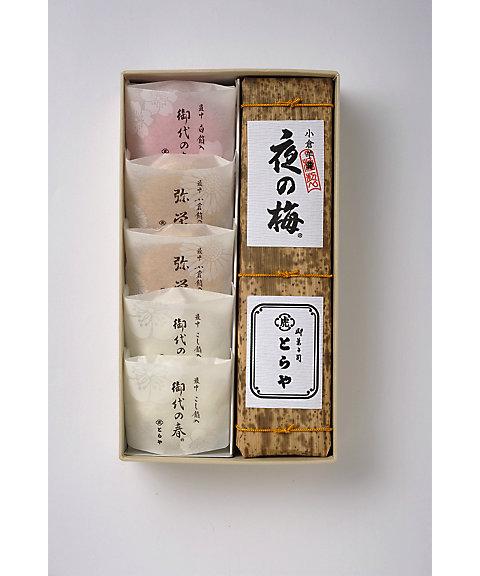 <とらや/トラヤ> 羊羹・最中詰合せE-1(和菓子)【三越・伊勢丹/公式】