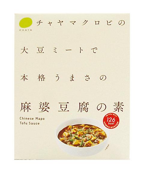 <チャヤ マクロビオティックス> 麻婆豆腐の素【三越・伊勢丹/公式】