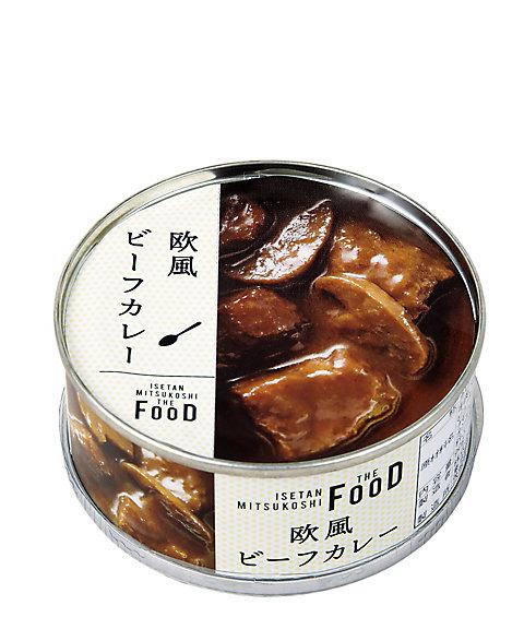 <ISETAN MITSUKOSHI THE FOOD> 欧風ビーフカレー【三越・伊勢丹/公式】