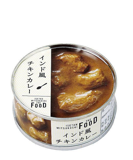 <ISETAN MITSUKOSHI THE FOOD/イセタン ミツコシ ザ フード> インド風チキンカレー【三越伊勢丹/公式】