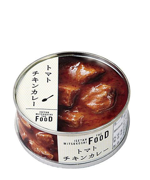 <ISETAN MITSUKOSHI THE FOOD> トマトチキンカレー【三越・伊勢丹/公式】