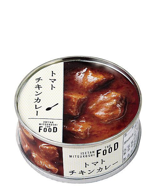 <ISETAN MITSUKOSHI THE FOOD/イセタン ミツコシ ザ フード> トマトチキンカレー【三越伊勢丹/公式】