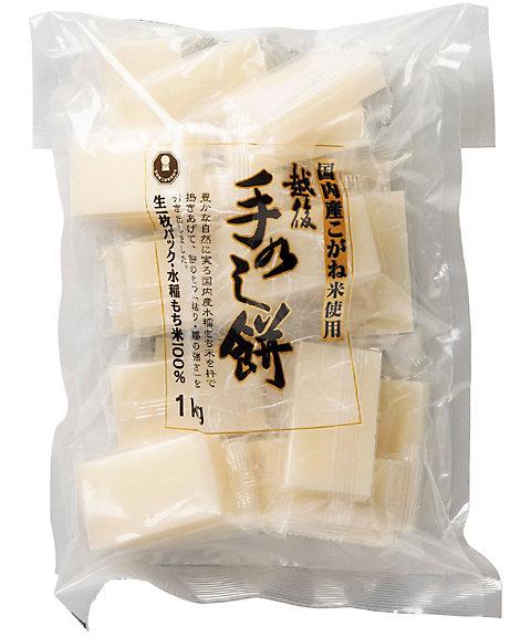 (DHL)越後こがね米 手のし餅シングルパック 07901【三越・伊勢丹/公式】