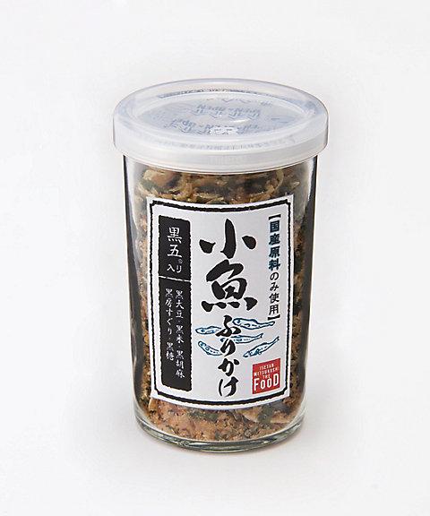 <ISETAN MITSUKOSHI THE FOOD> 国産黒五入りふりかけ 小魚 瓶入【三越・伊勢丹/公式】