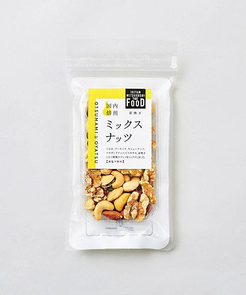 <ISETAN MITSUKOSHI THE FOOD> 素焼きミックスナッツ【三越・伊勢丹/公式】
