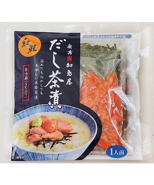 <新潟 加島屋/カシマヤ> だし茶漬【紅鮭】【三越伊勢丹/公式】