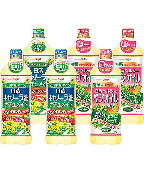 <日清> (DHL)ヘルシーベジオイル&キャノーラ油ナチュメイド 07919【三越・伊勢丹/公式】