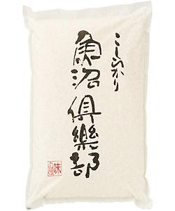 (DHL)新潟県魚沼産 こしひかり魚沼倶楽部 08152/08153/08154/08155