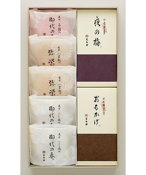<とらや/トラヤ> 羊羹・最中詰合せE-2(和菓子)【三越・伊勢丹/公式】
