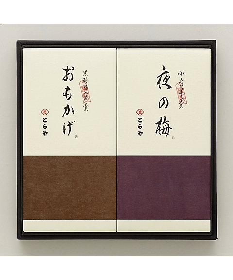 <とらや/トラヤ> 中形羊羹 2本入(和菓子)【三越・伊勢丹/公式】