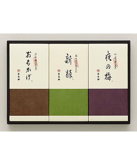 <とらや/トラヤ> 中形羊羹 3本入(和菓子)【三越・伊勢丹/公式】