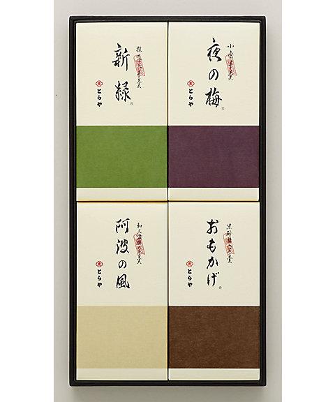 <とらや/トラヤ> 中形羊羹 4本入(和菓子)【三越・伊勢丹/公式】