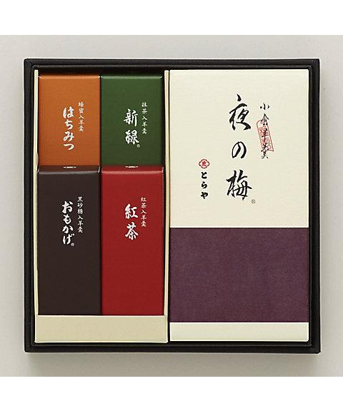 <とらや/トラヤ> 羊羹詰合せA-1(和菓子)【三越・伊勢丹/公式】