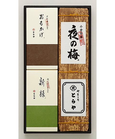 <とらや/トラヤ> 羊羹詰合せC-5(和菓子)【三越・伊勢丹/公式】