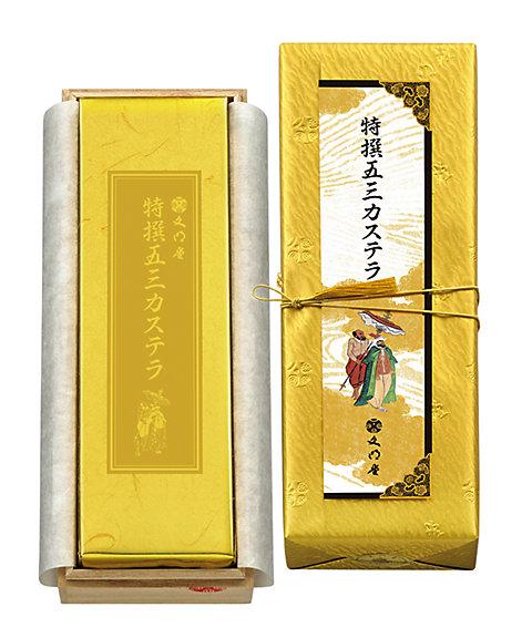 <文明堂> 特撰五三カステラ1B号(和菓子)【三越・伊勢丹/公式】