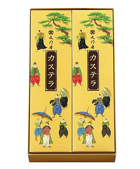 <文明堂> カステラ2A号(和菓子)【三越・伊勢丹/公式】
