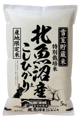 (DHL)新潟県産魚沼産コシヒカリ特別栽培米雪室貯蔵米 06887/06888/06889<三越・伊勢丹/公式>