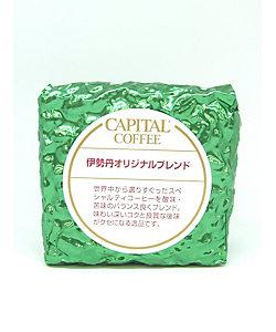 CAPITAL COFFEE/キャピタルコーヒー 【計量】伊勢丹オリジナルブレンド
