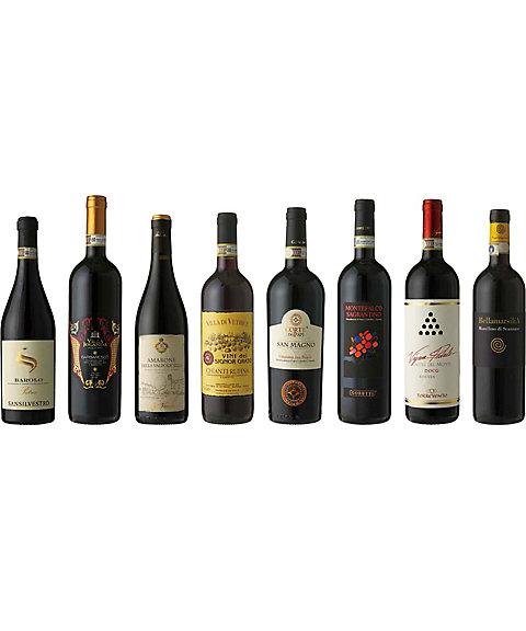 三越・伊勢丹オンラインストア【SALE(伊勢丹)】 007 バローロ、バルバレスコ、アマローネを含む すべてD.O.C.G.(イタリアワイン最高格付け)赤ワイン8本セット 【三越・伊勢丹/公式】