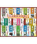 【お歳暮】送料無料! 【B367243】〈バスクリン〉日本の名湯ギフト 【三越・伊勢丹/公式】
