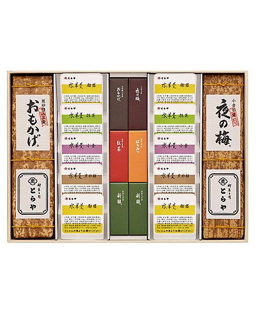 <とらや/トラヤ> 羊羹・水羊羹詰合せ7号(和菓子)【三越伊勢丹/公式】