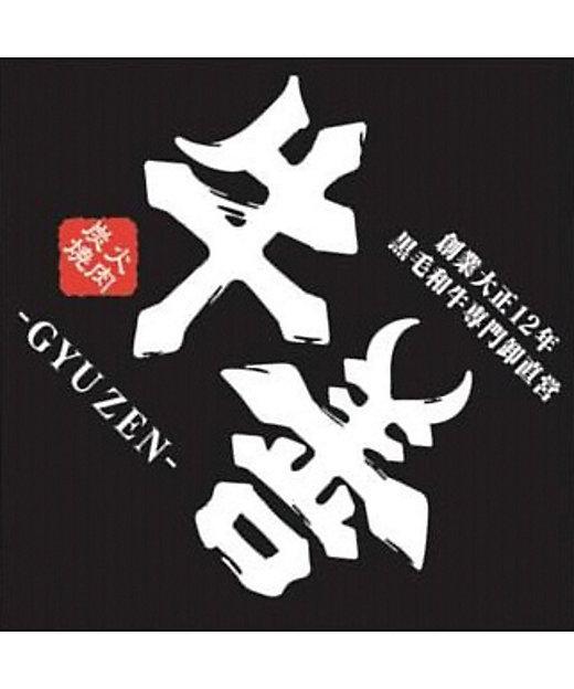 20059 大阪<黒毛和牛専門焼肉 牛善>黒毛和牛ハンバーグ 1箱