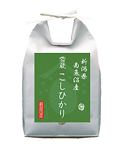<越後ファーム>慣行栽培 新潟県南魚沼産 雪蔵こしひかり 2kg